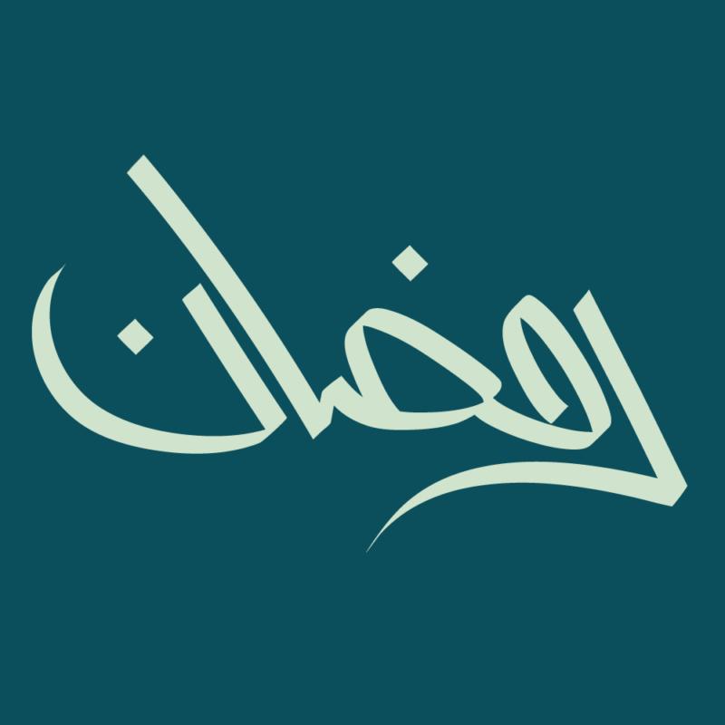 Ramadan – Arabic calligraphy